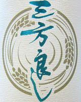 純米吟醸「三方良し」別註直汲み生原酒
