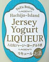 八丈島ジャージーヨーグルト酒