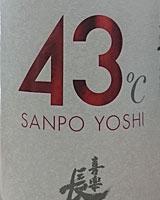 三方良し 純米吟醸「43℃」