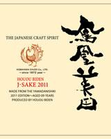 鳳凰美田 J-sake 2011