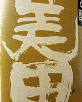 古醸 美田