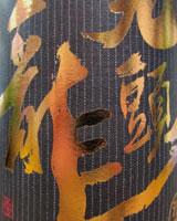 九頭龍 純米酒