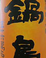 鍋島 純米吟醸「中汲み」