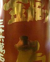 鍋島 純米吟醸「雄町」