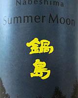 鍋島 吟醸「Summer Moon」