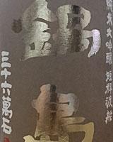 鍋島 純米大吟醸 短稈渡船
