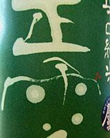 正雪 辛口純米「誉富士」