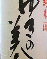 ゆきの美人 純米「完全発酵」