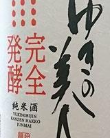ゆきの美人 純米 完全発酵