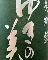 ゆきの美人 純米吟醸「美郷錦」